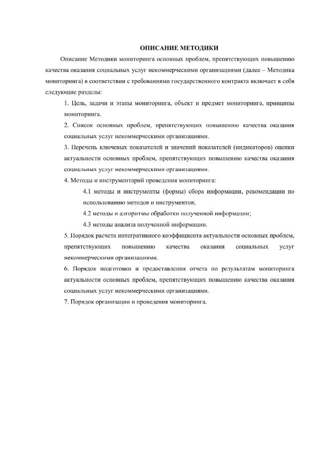 Методика_Инкубатор_5