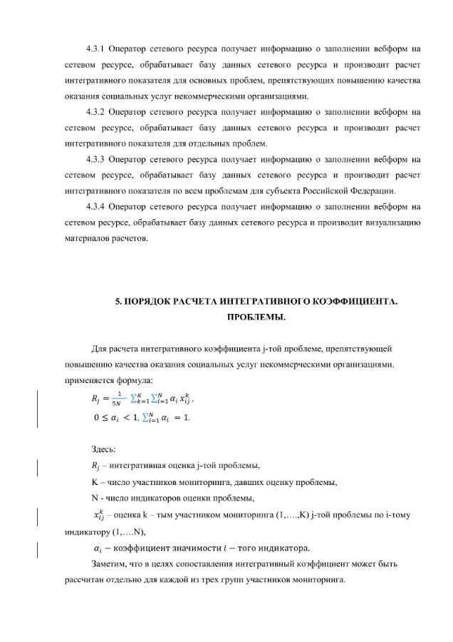 Методика_Инкубатор_17