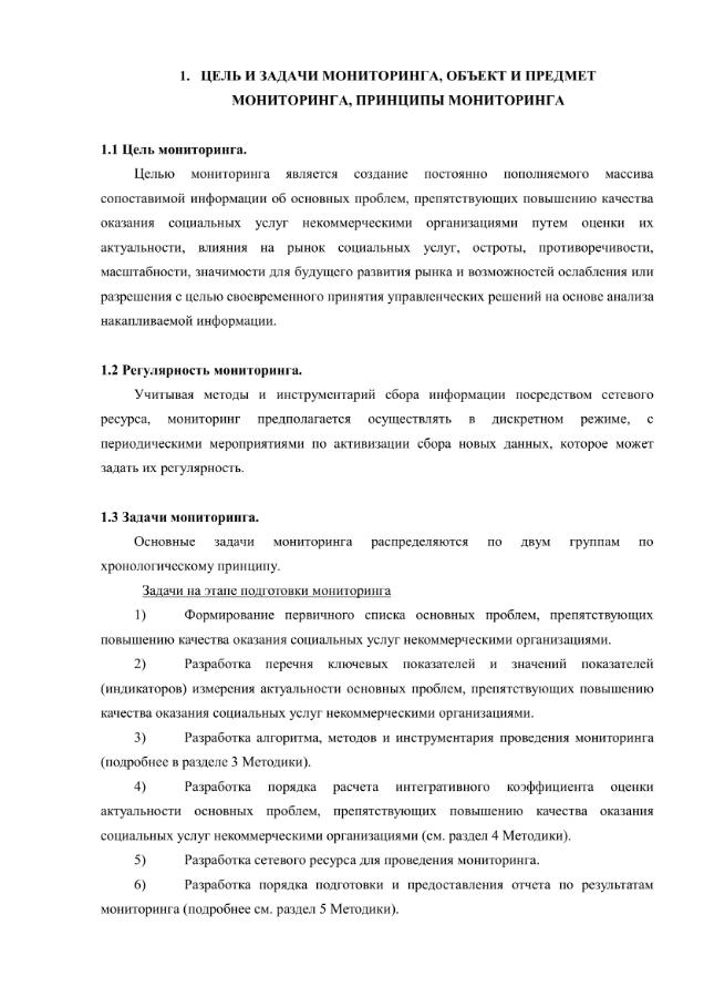 Методика_Инкубатор_6