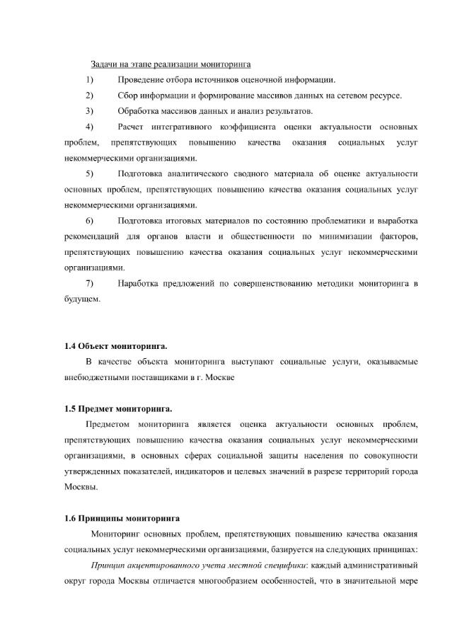 Методика_Инкубатор_7