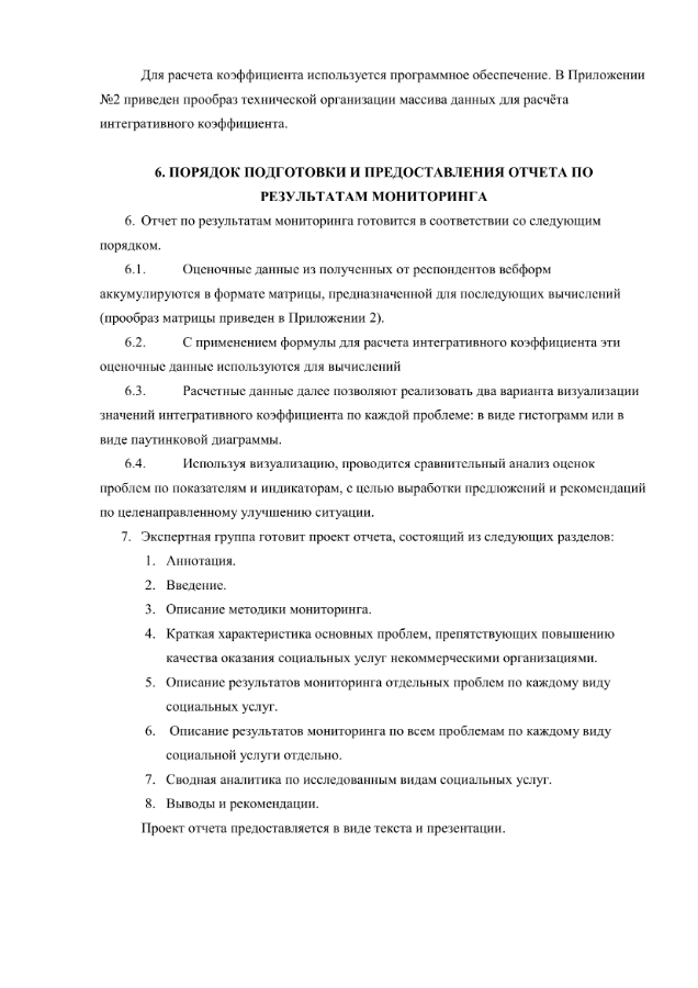 Методика_Инкубатор_18