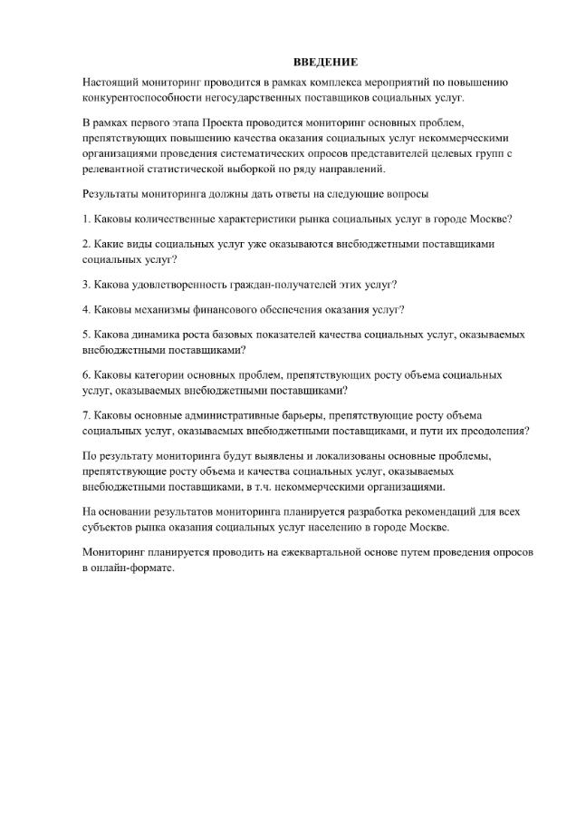 Методика_Инкубатор_3