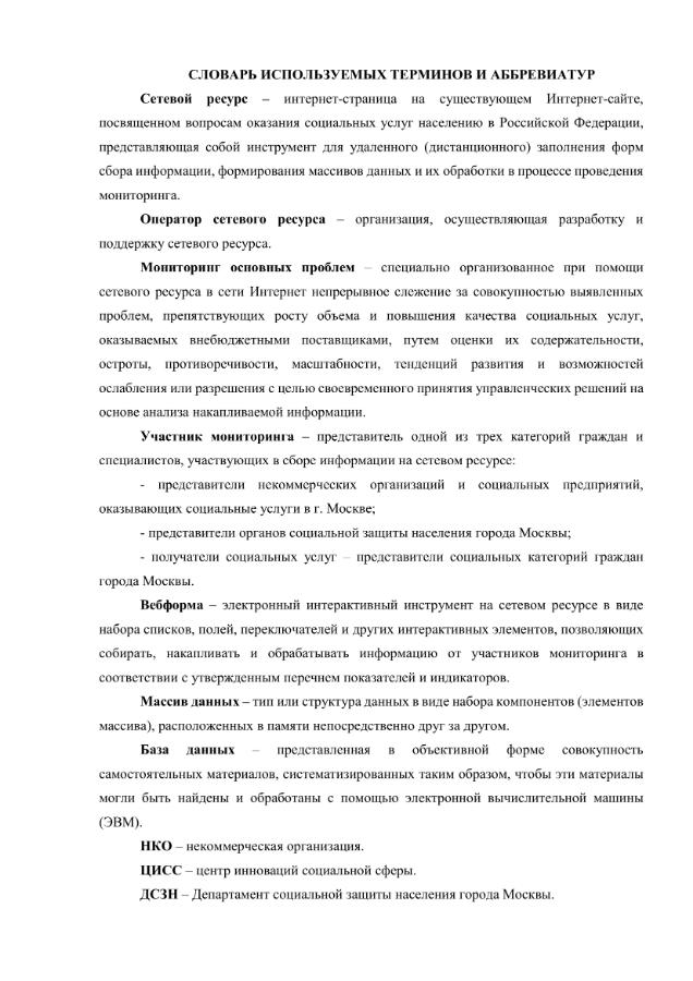 Методика_Инкубатор_4