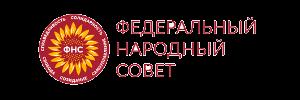 Федеральный народный совет - партнер Онлайн-клуба СОДЕЙСТВИЕ