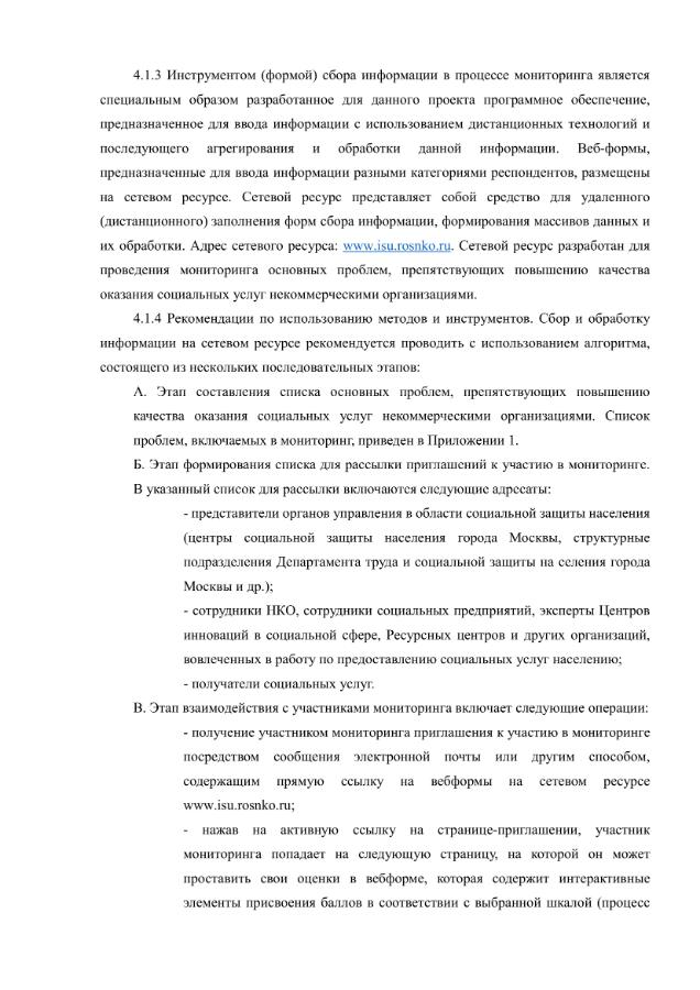 Методика_Инкубатор_15
