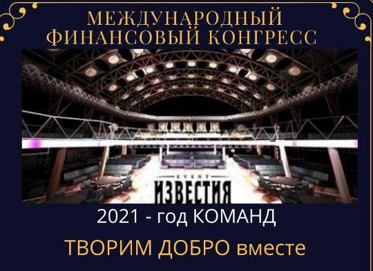Творим Добро форум Москва