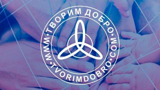 Благотворительный фонд «ТВОРИМ ДОБРО»