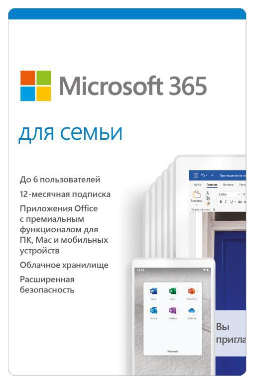 картинка Microsoft 365 для семьи (Электронная лицензия на 1 год) от интернет-магазина Programmnoe-obespechenie.ru
