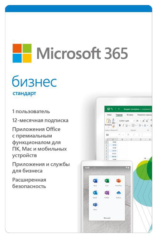 картинка Microsoft 365 бизнес стандарт (на 1 год) от интернет-магазина Programmnoe-obespechenie.ru