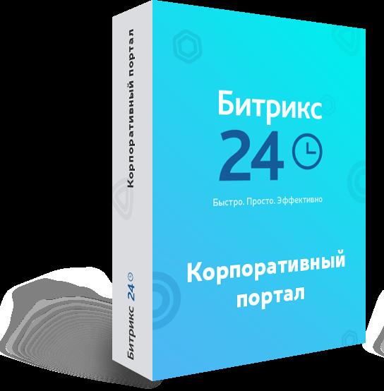 "картинка Программа для ЭВМ ""1С-Битрикс24"". Лицензия Интернет-магазин + CRM от интернет-магазина Programmnoe-obespechenie.ru"