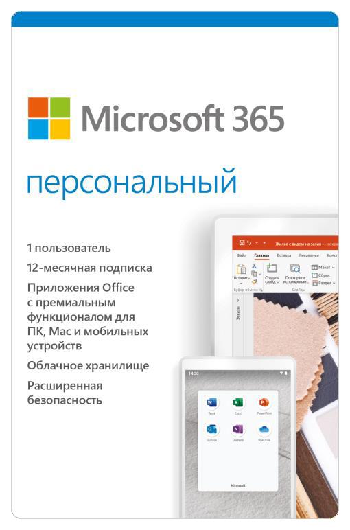 картинка Microsoft 365 персональный (Электронная лицензия на 1 год) от интернет-магазина Programmnoe-obespechenie.ru