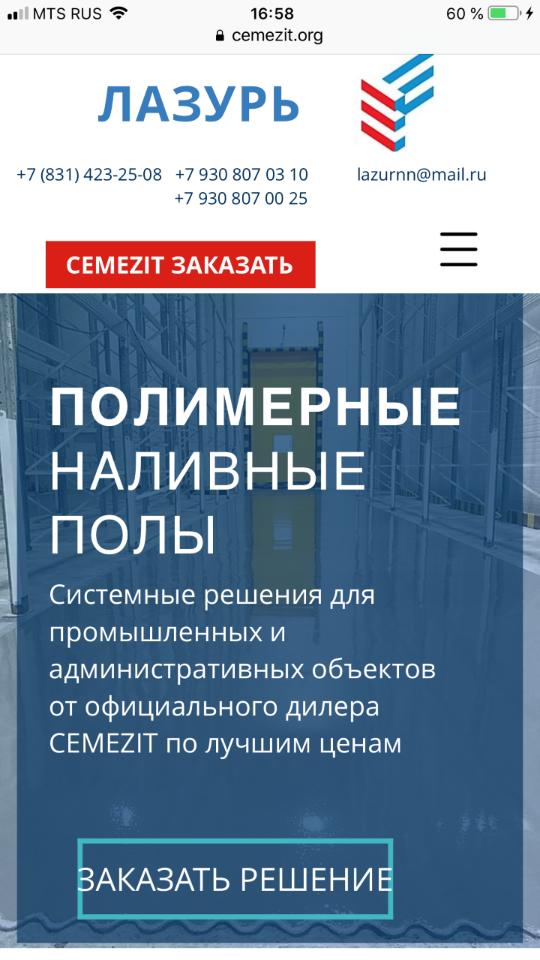 Сайт компании Лазурь по продаже материалов для наливных полов: https://www.cemezit.org/