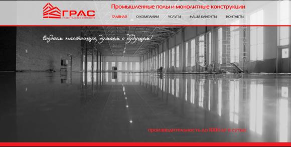 Главная страница сайта строительной компании из Нижнего Новгорода
