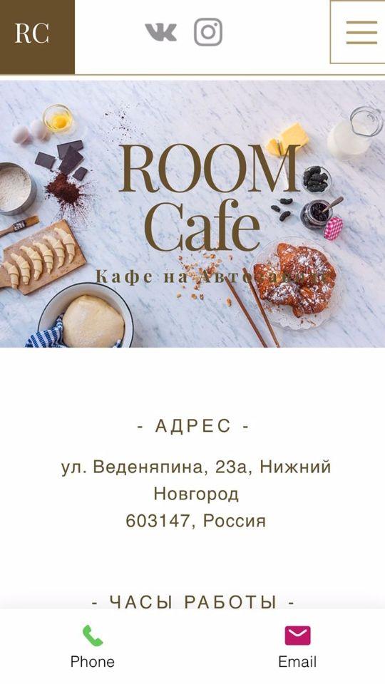 Сайт Room Cafe: https://www.caferoom-nn.ru  в Нижнем Новгороде