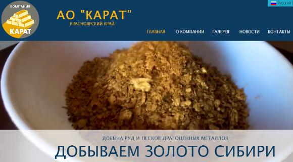 Главная страница сайта компании Карат (Красноярск)