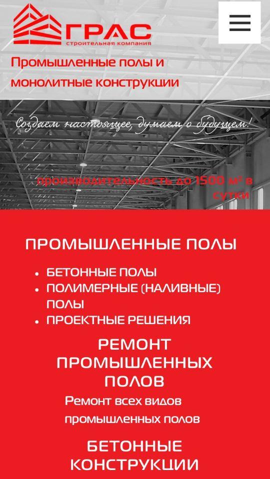 Сайт строительной компании ГРАС. Создан и сопровождается нами. https://www.grasnn.ru/