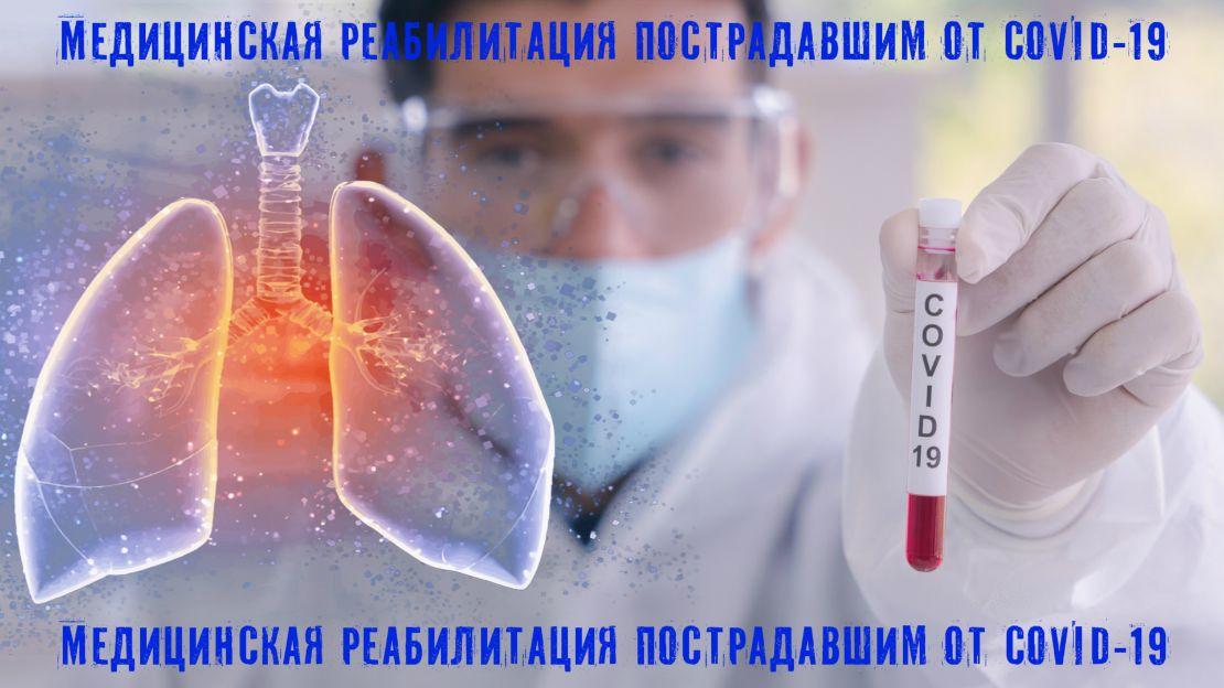 Медицинская реабилитация пострадавшим от COVID-19