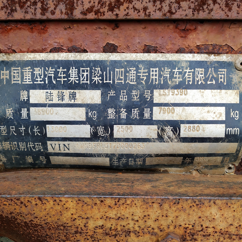 Фото объекта - Полуприцеп Lu Feng LMN9FRL3170000259, г.в.2008, тех. паспорт: 79 ТН 999786, гос. рег. знак: АР 2923 28