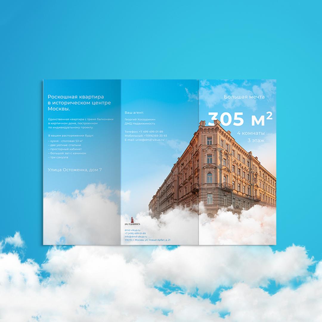 Дизайн буклета на недвижимость