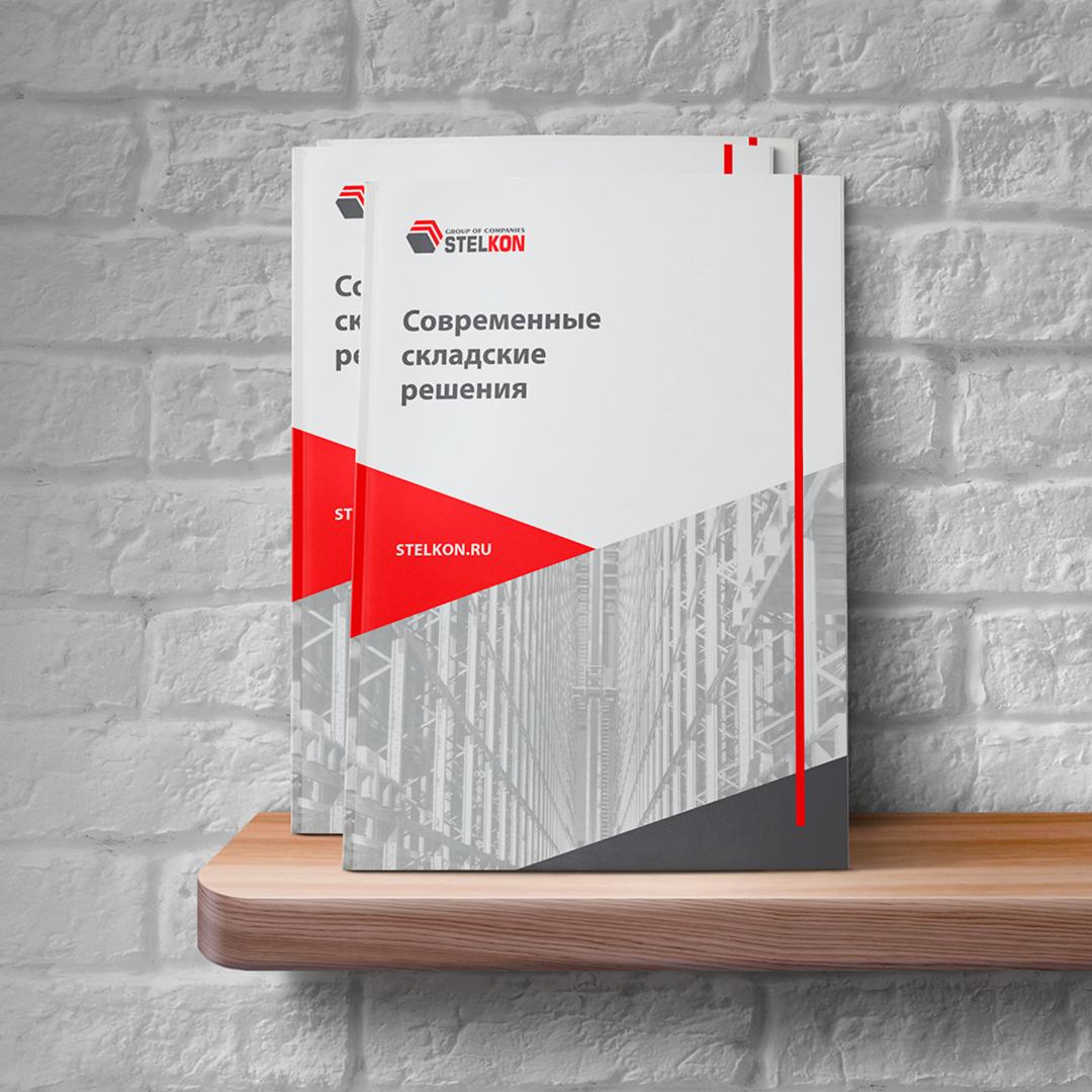 обложка каталога современные складские решения