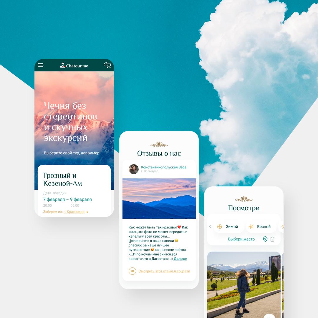 Мобильная версия сайта турагентства