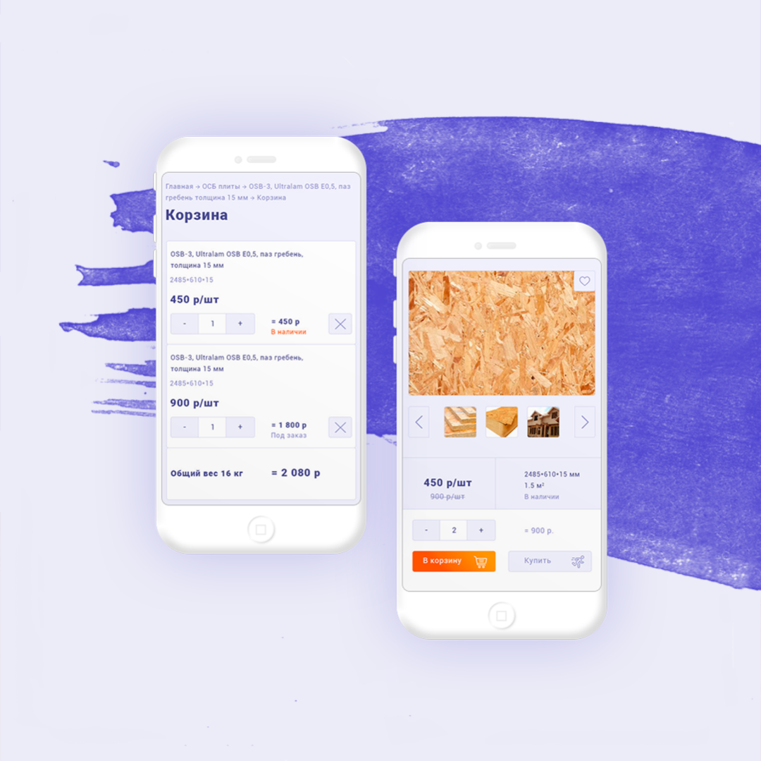 Дизайн мобильной версии сайта