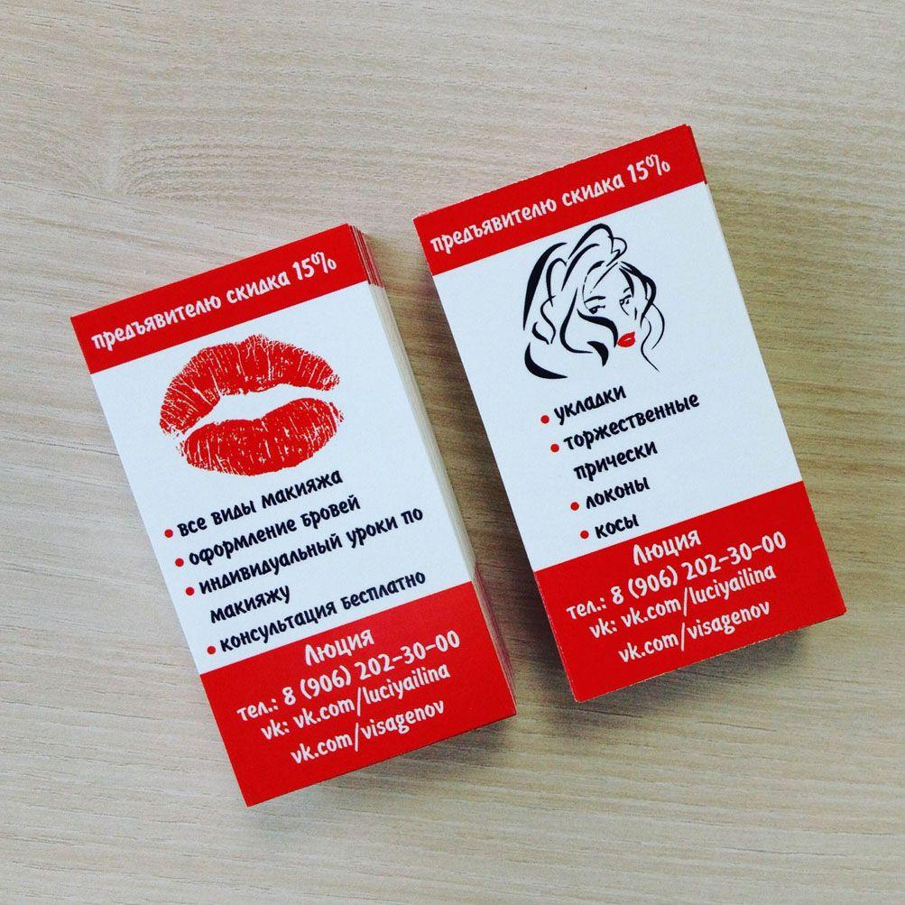Печать визиток в Петрозаводске