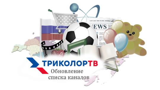Обновление списка каналов на Триколоре.
