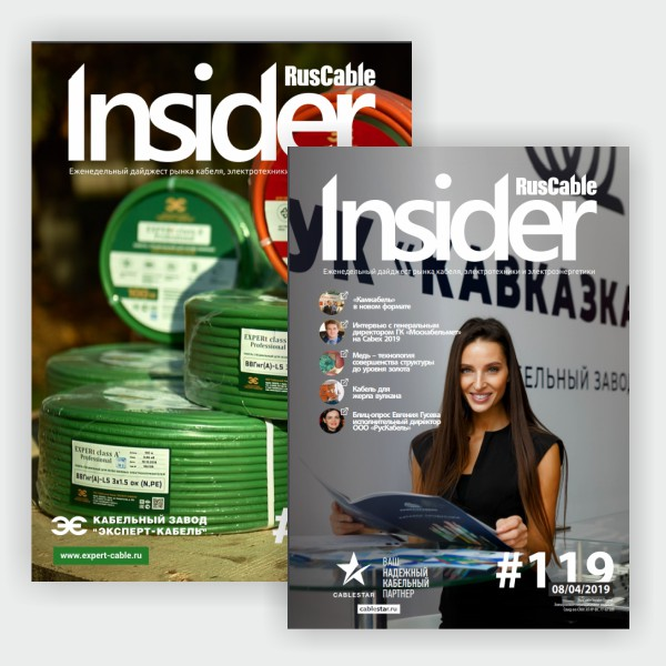 Журнал RusCable Insider
