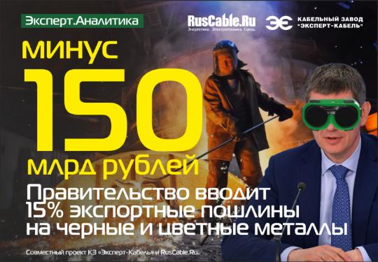 Минус 150 млрд. руб. Правительство вводит 15% на черные и цветные металлы