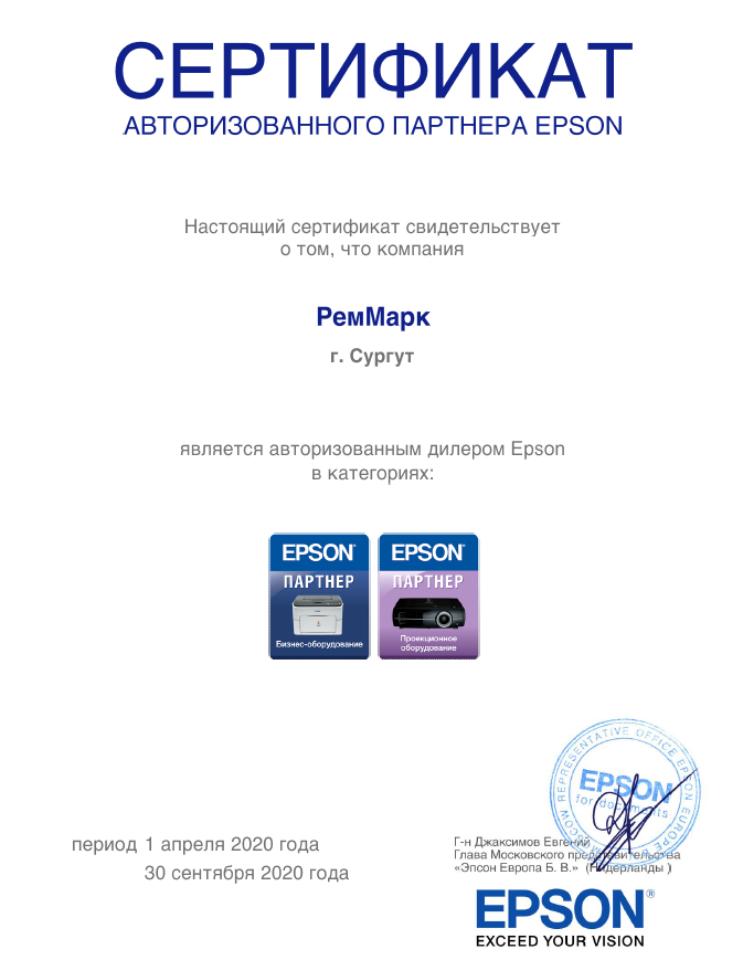 Epson РемМарк