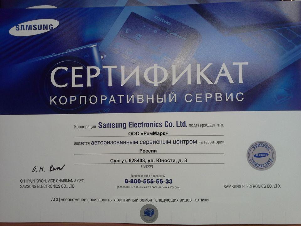 Samsung РемМарк