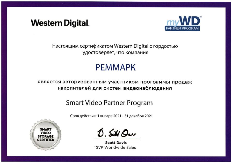 Western Digital РемМарк
