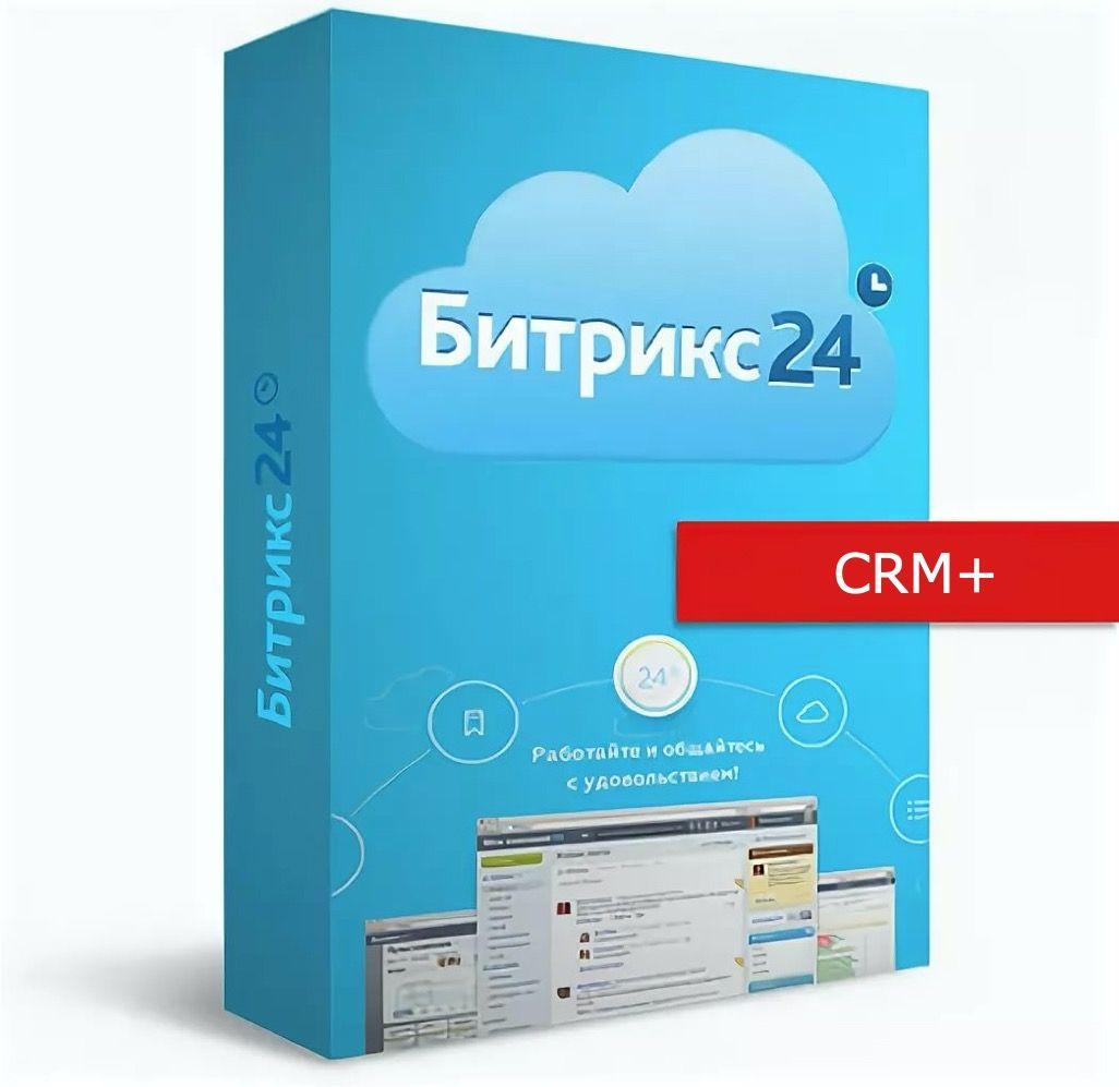 картинка Битрикс24 CRM+