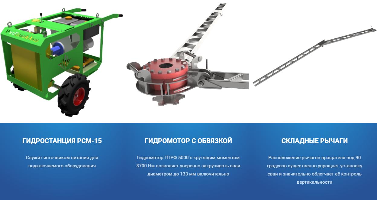 Оборудование для монтажа винтовых свай (Сваекрут) РСМ-8700