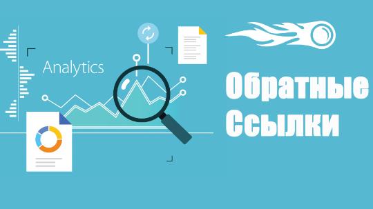 Backlink Analytics SEMrush дает вам возможность изучать профили обратных ссылок вас и ваших конкурентов и проводить сравнение между несколькими доменами.