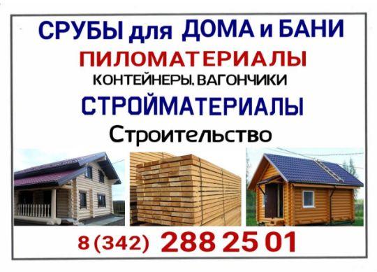 Срубы, пиломатериалы Пермь