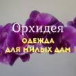 Орхидея | Одежда для женщин | Челны (Тулпар, Одежда)