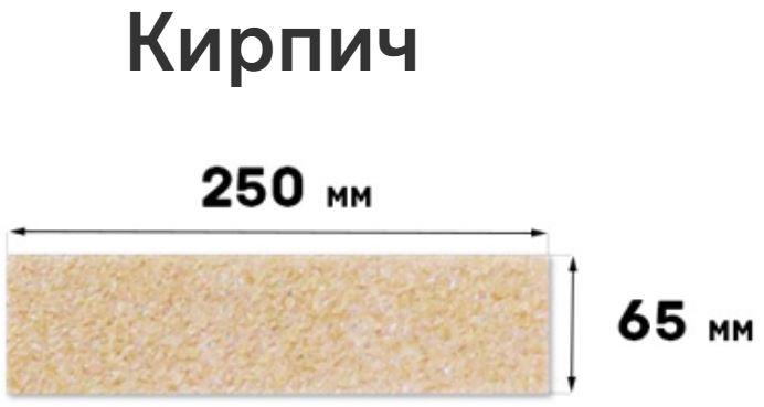 001 Кирпич отдельный элемент