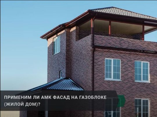 Глеб Гринфельд о Фасадной системе АМК