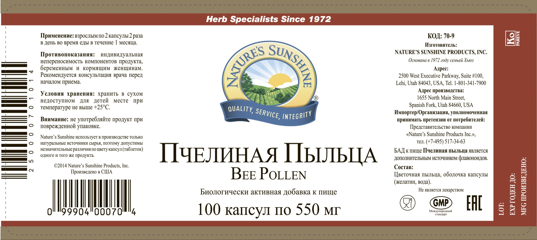 Картинка Пчелиная Пыльца / Bee Pollen от магазина Nature's Sunshine Products