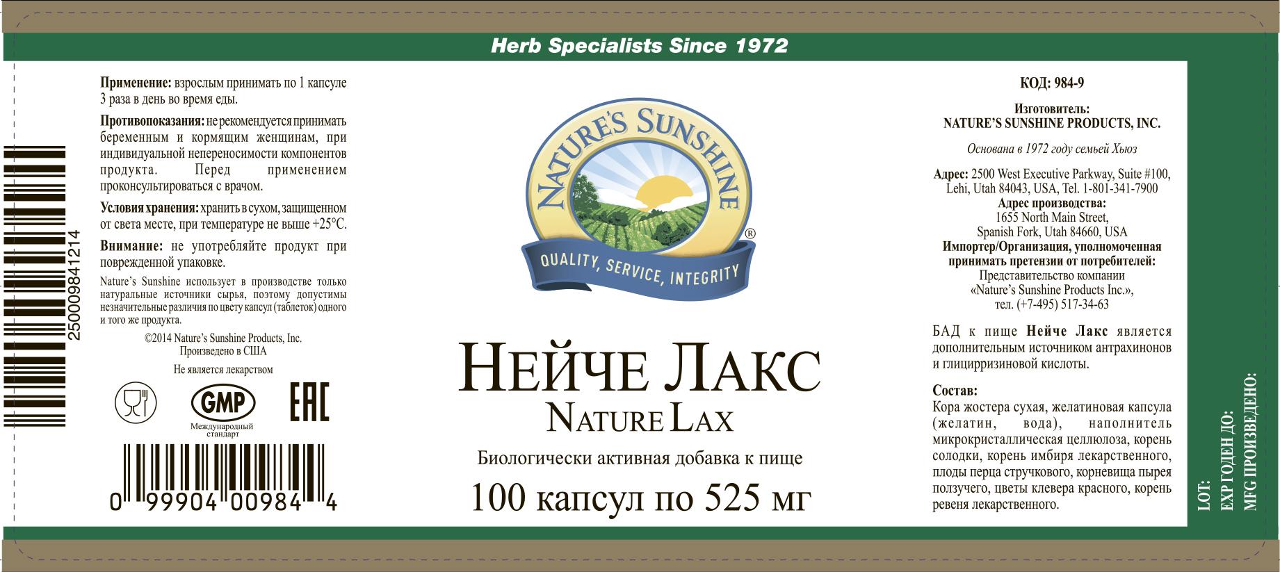 Картинка Нэйче Лакс / Nature Lax от магазина Nature's Sunshine Products