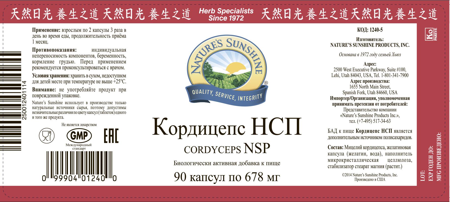 Картинка Кордицепс НСП / Cordyceps NSP от магазина Nature's Sunshine Products