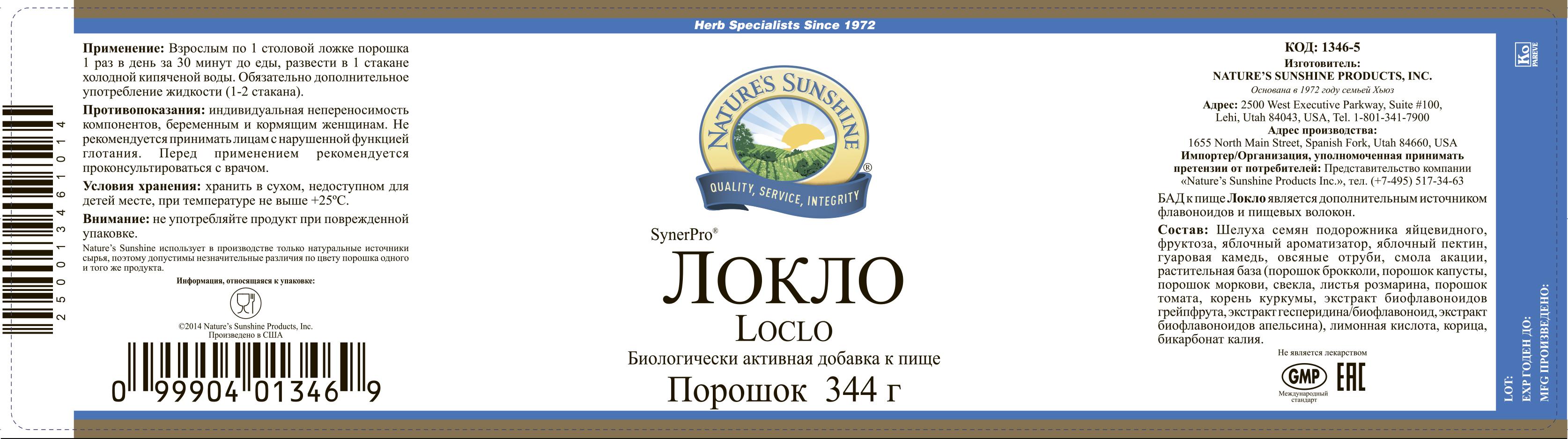 Картинка Локло / Loclo от магазина Nature's Sunshine Products