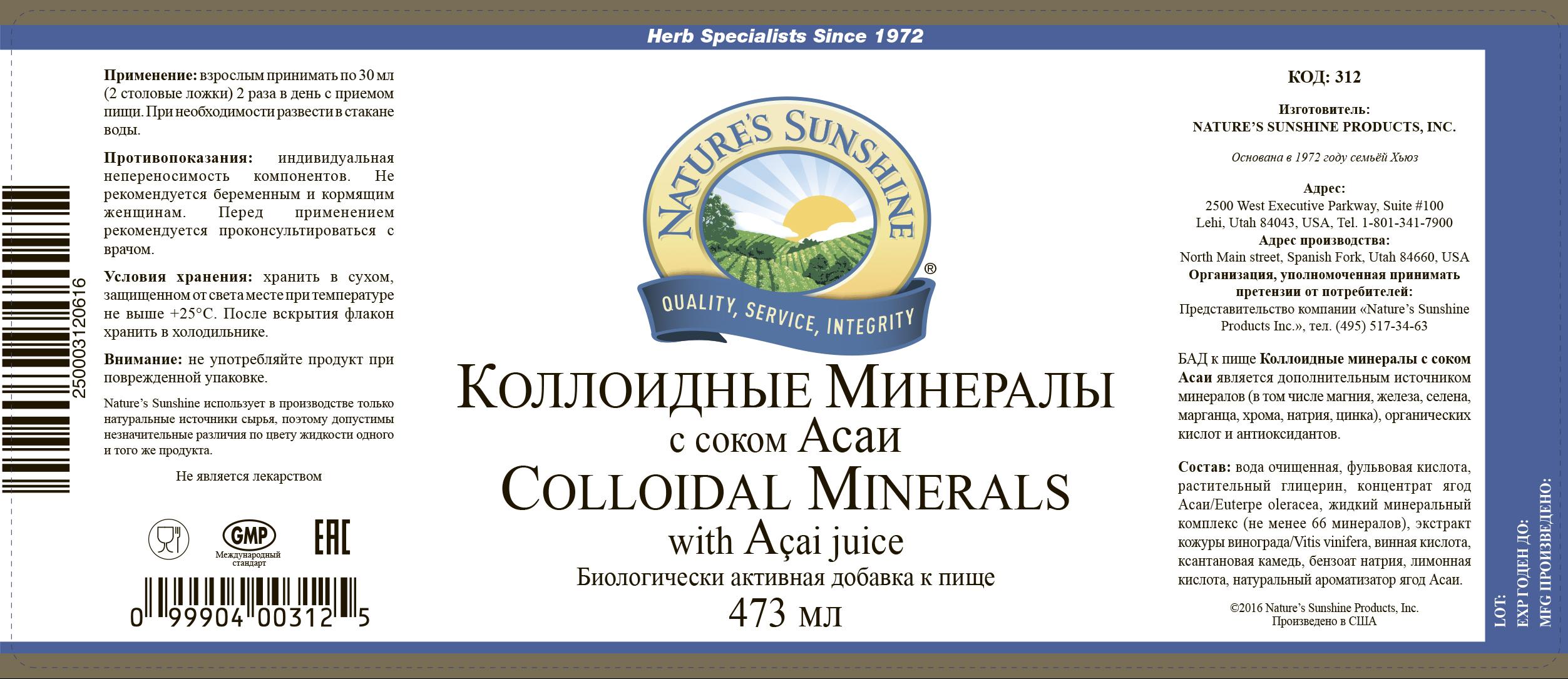 Картинка Коллоидные минералы с соком Асаи / Colloidal Minerals with Acai Juice от магазина Nature's Sunshine Products
