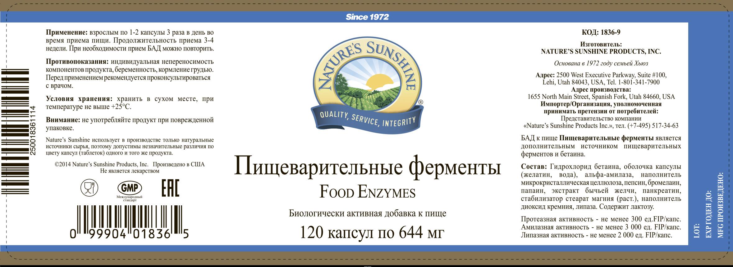 Картинка Пищеварительные ферменты / Food Enzymes от магазина Nature's Sunshine Products