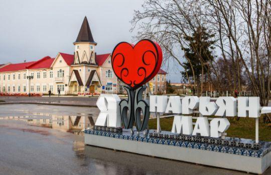 NSP в Нарьян-Маре