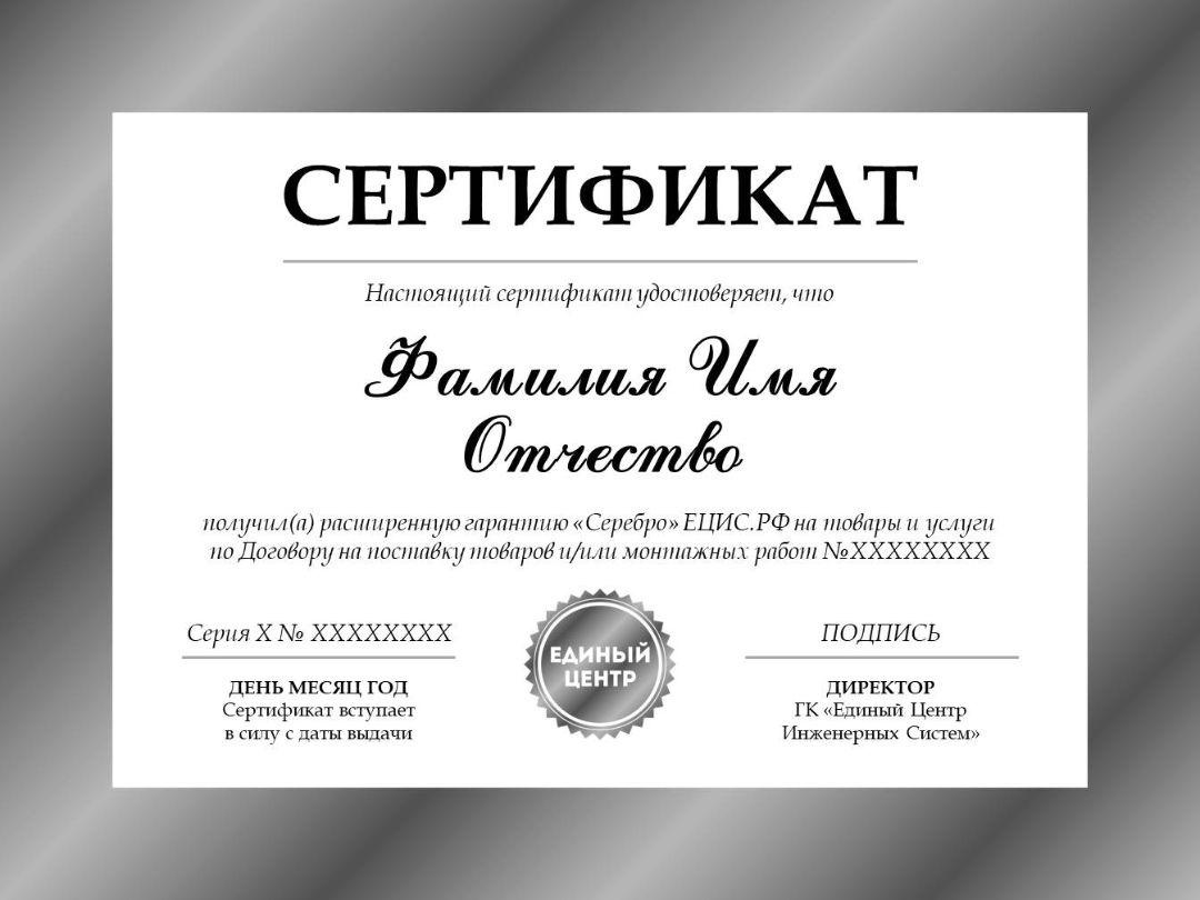 Расширенная гарантия «Серебро» ЕЦИС.РФ