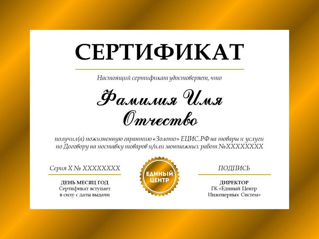 Пожизненная гарантия «Золото» ЕЦИС.РФ