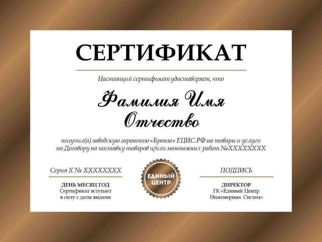 Заводская Гарантия «Бронза» ЕЦИС.РФ